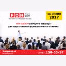 Приглашаем всех предпринимателей, а так же заинтересованных лиц, посетить семинар в городе Самарканде 14 июля 2017 года