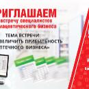 Вниманию руководителей аптек и аптечных сетей!